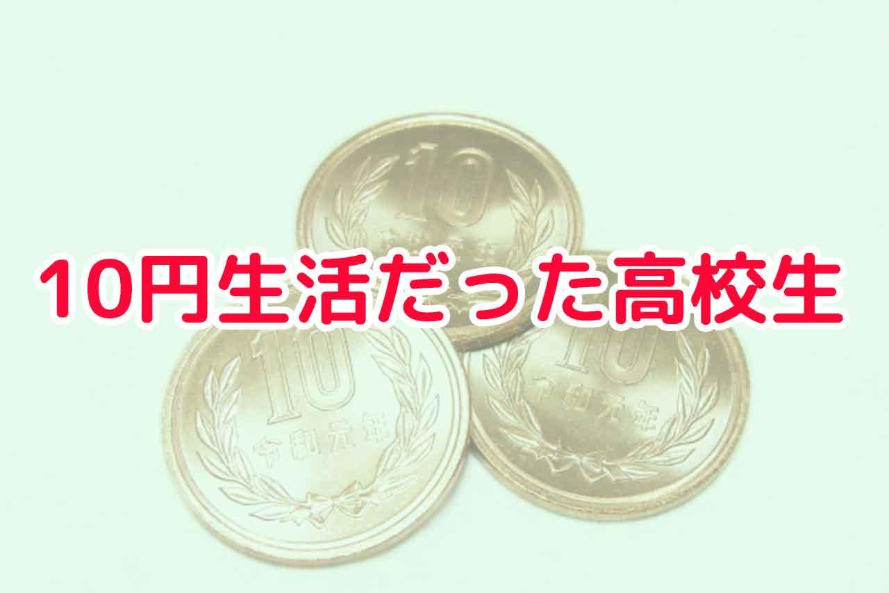 10円生活だった高校生