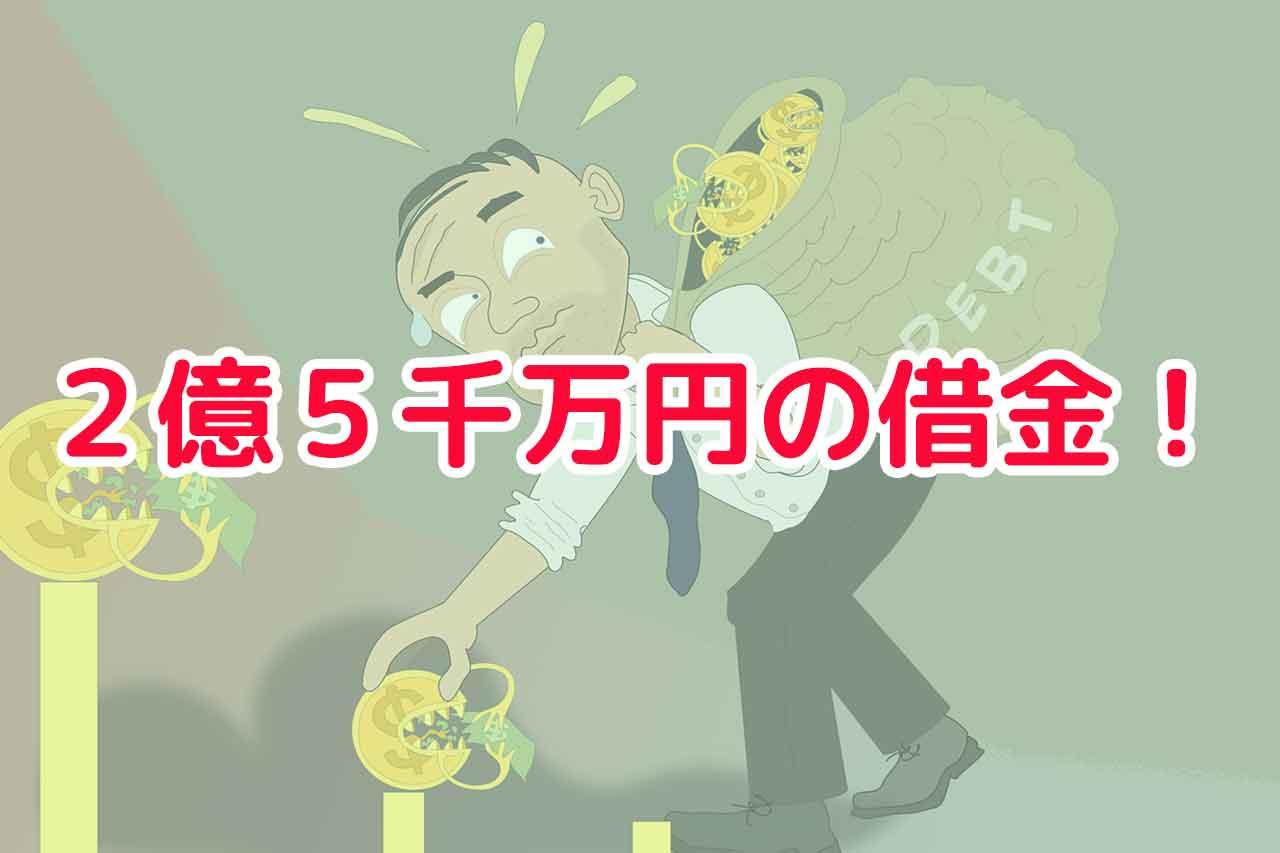 2億5千万円の借金