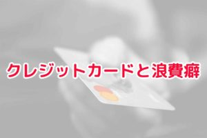 クレジットカードと浪費癖