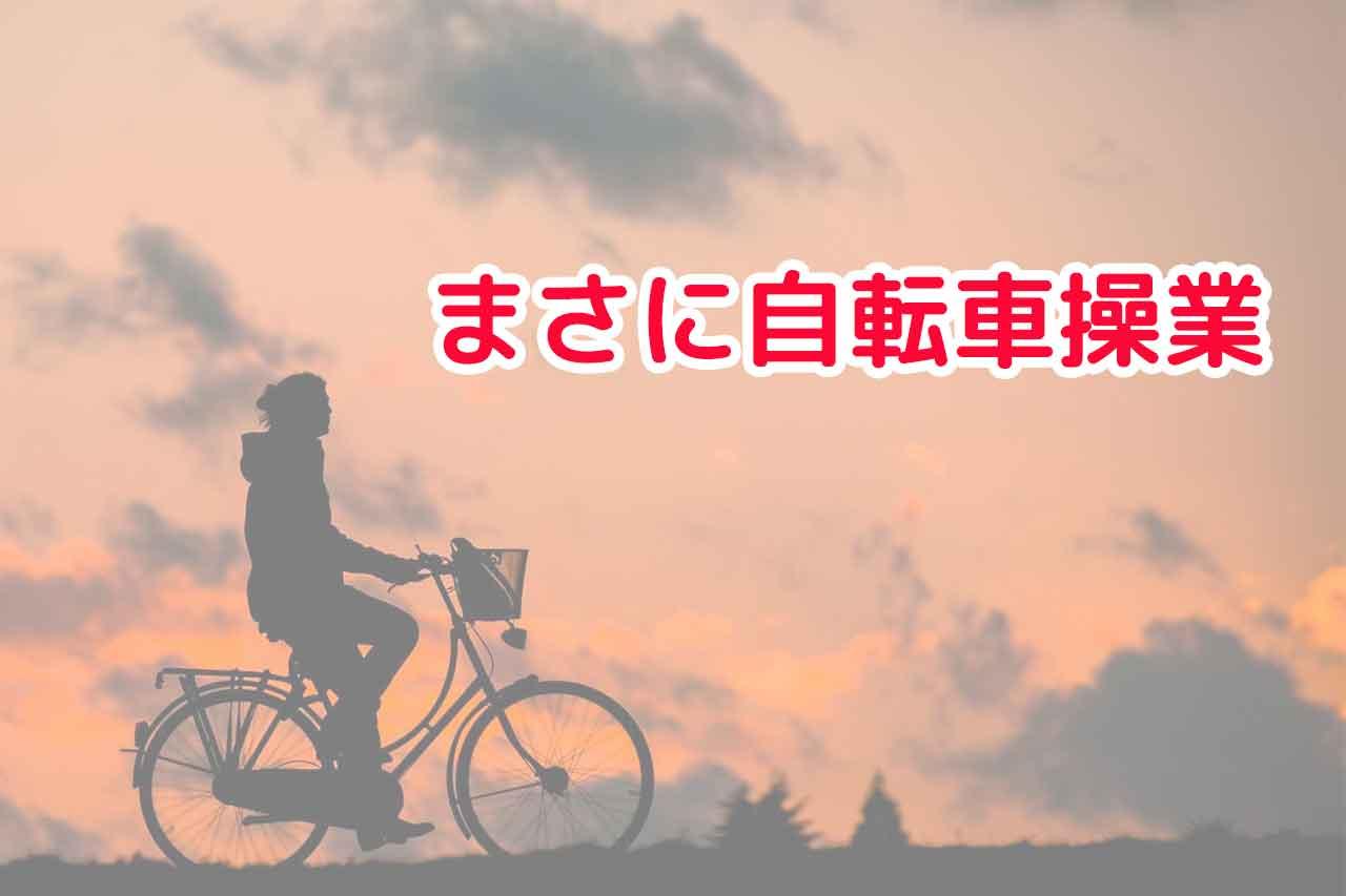 まさに自転車操業で結果は自己破産