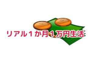 リアル1か月1万円生活